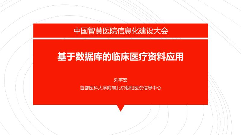 刘宇宏-基于数据库的临床医疗资料应用