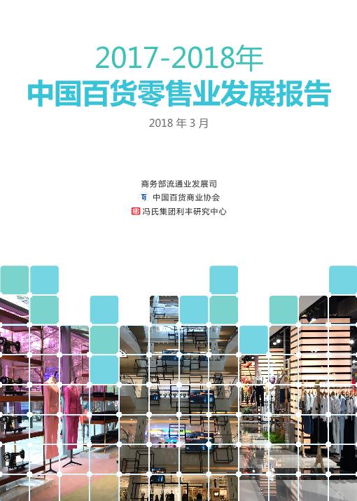 商务部-2018年中国零售行业发展报告