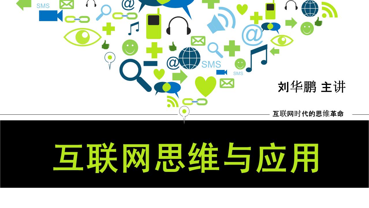 刘华鹏-互联网思维与应用