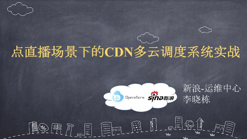 李晓栋-一点直播场景下的CDN多云调度系统实战