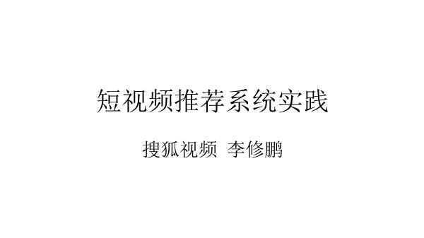 李修鹏-短视频推荐系统实践