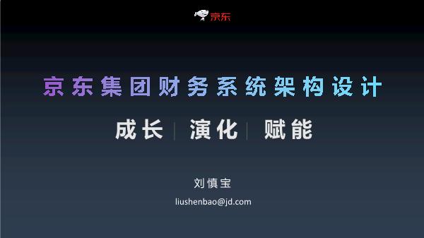 刘慎宝-京东集团财务系统架构设计