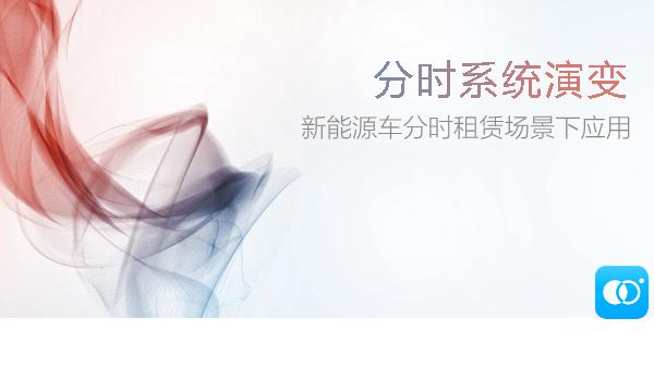 刘威-车联网新能源车分时租赁场景下应用