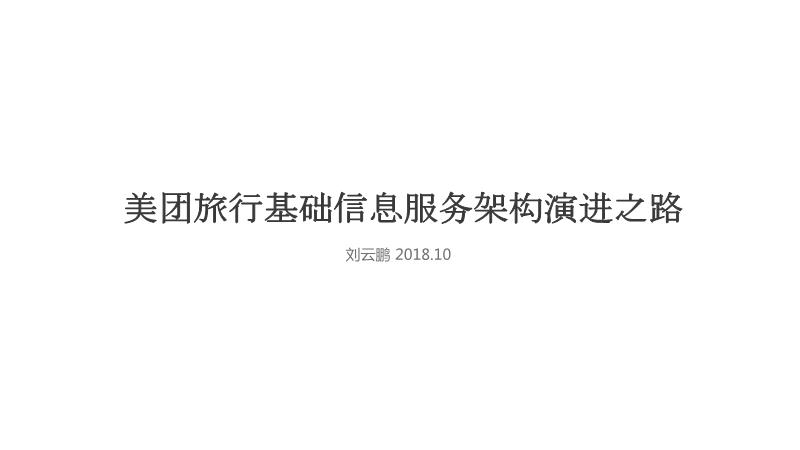 刘云鹏-美团旅行基础信息服务架构演进之路