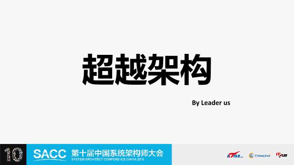 吴治辉-超越架构