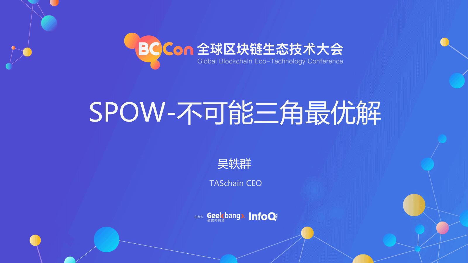 吴轶群-SPOW介绍