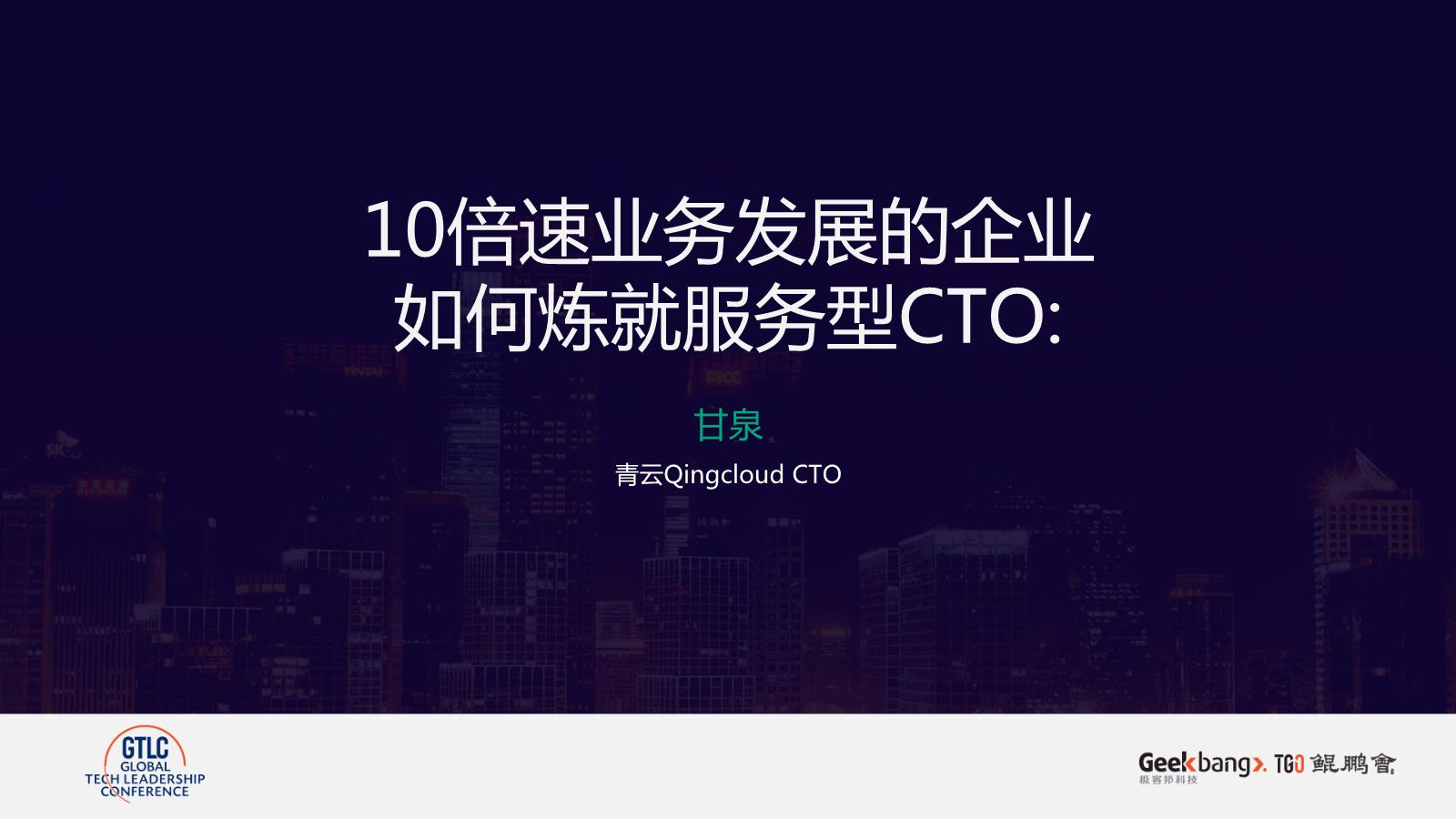 甘泉-10倍速业务发展的企业如何炼就服务型CTO