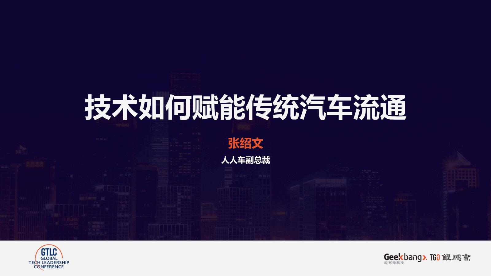 张绍文-组织形态进化与万人团队调度