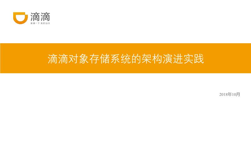 汪黎-滴滴对象存储系统的架构演进实践
