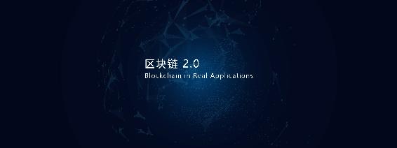 谭磊-区块链2.0 区块链技术落地实践