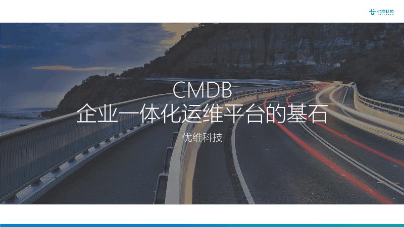 丁浩宸-企业一体化运维平台的基石