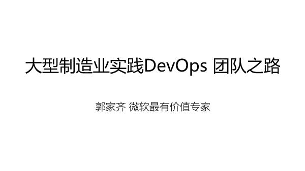 郭家齐-大型制造业实践DevOps团队之路