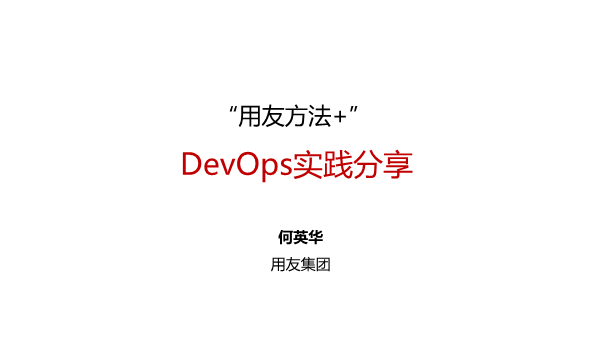 何英华-用友方法+之YSDP研发交付平台实践之路