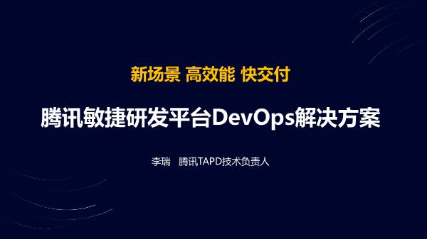 李瑞- 新场景高效能快交付腾讯敏捷研发平台 DevOps 解决方案