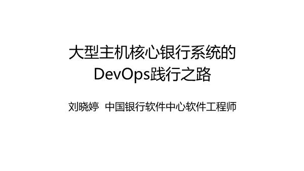 刘晓婷-大型主机核心银行系统的 DevOps 践行之路