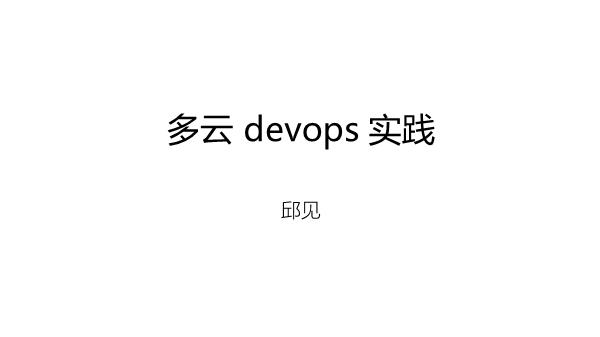 邱见-多云环境下的 DevOps 实践