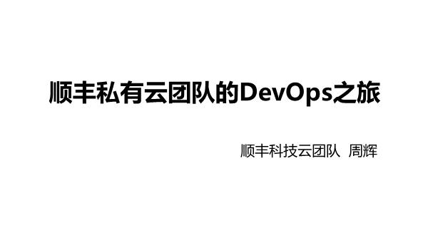 周辉-顺丰云计算和运维自动化团队从0到1的DevOps之旅