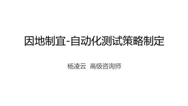 杨凌云-因地制宜自动化测试策略制定