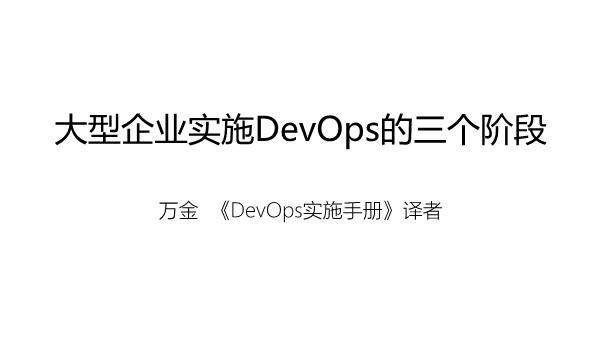 万金-大型企业实施 DevOps 的三个阶段