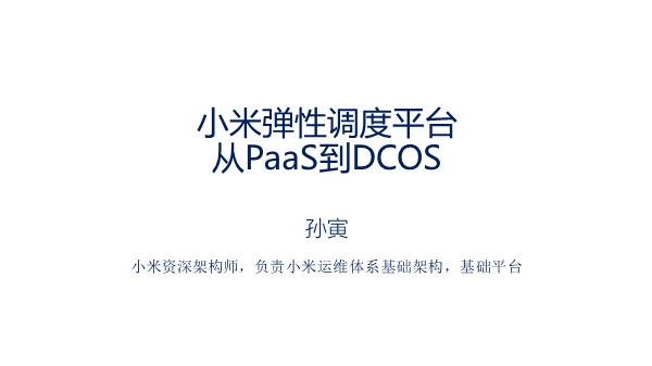 孙寅-小米弹性调度平台:从PaaS 到 DCOS