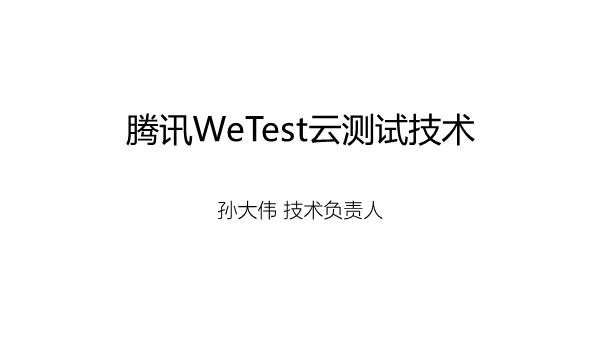 孙大伟-腾讯WeTest云测试技术