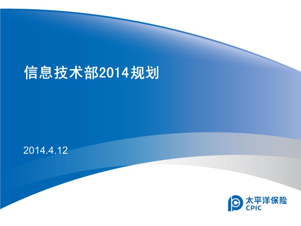 -太平洋保险信息技术部2014规划