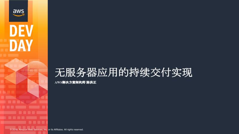 陈洪正-无服务器应用的持续交付实现