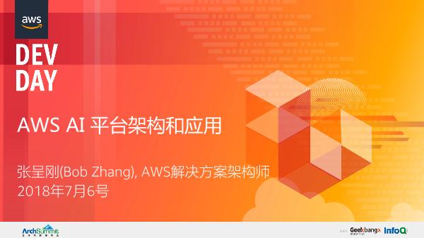 张呈刚-AWS AI+平台架构与应用实践