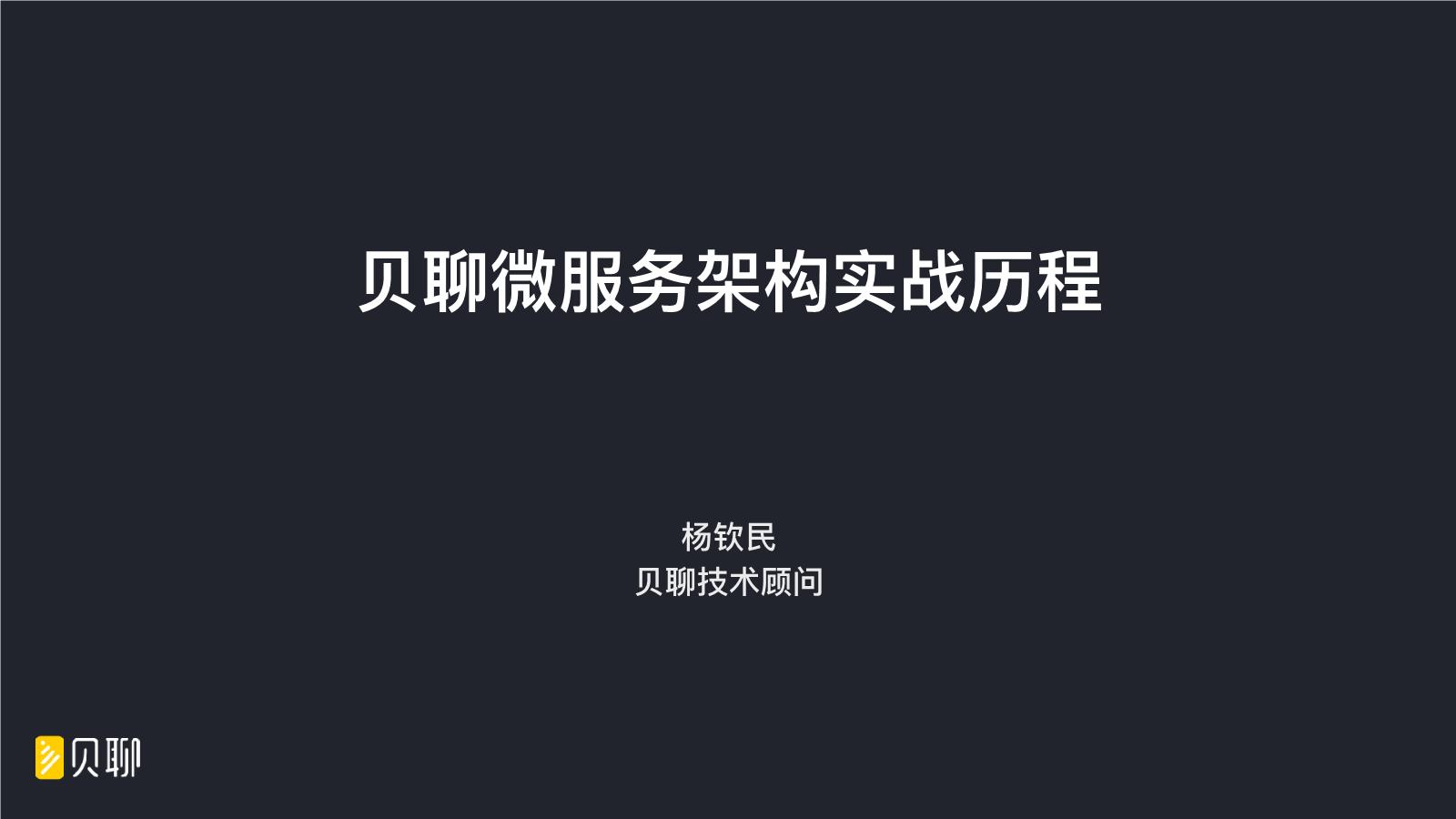 杨钦民-贝聊微服务架构实战历程