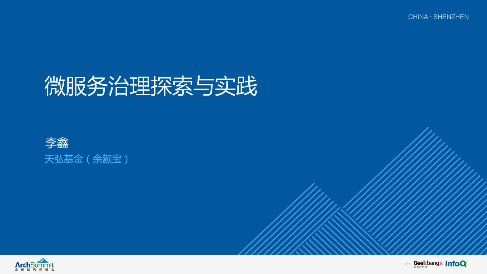 李鑫-微服务治理的探索与实践