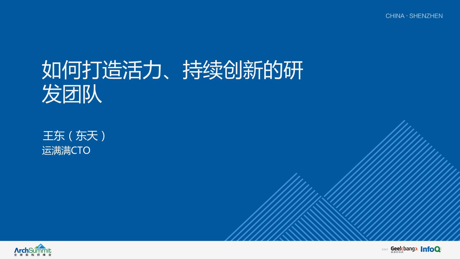 王东-如何打造活力、持续创新的研发团队