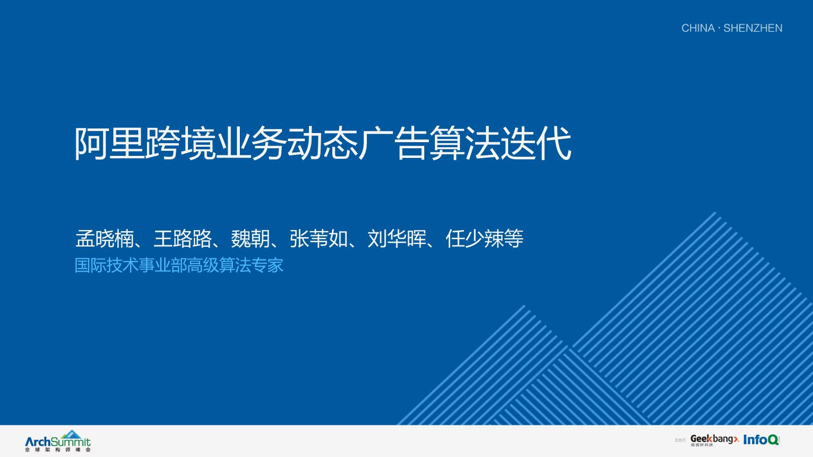 孟晓楠-阿里跨境业务动态广告算法迭代