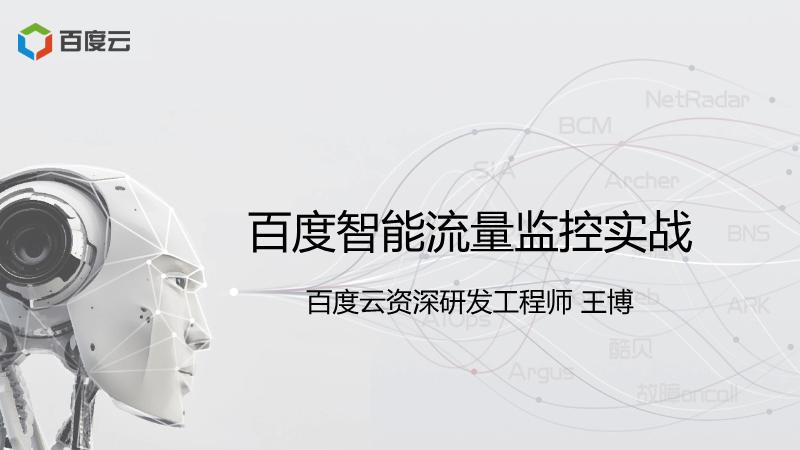 王博-百度智能流量监控实战