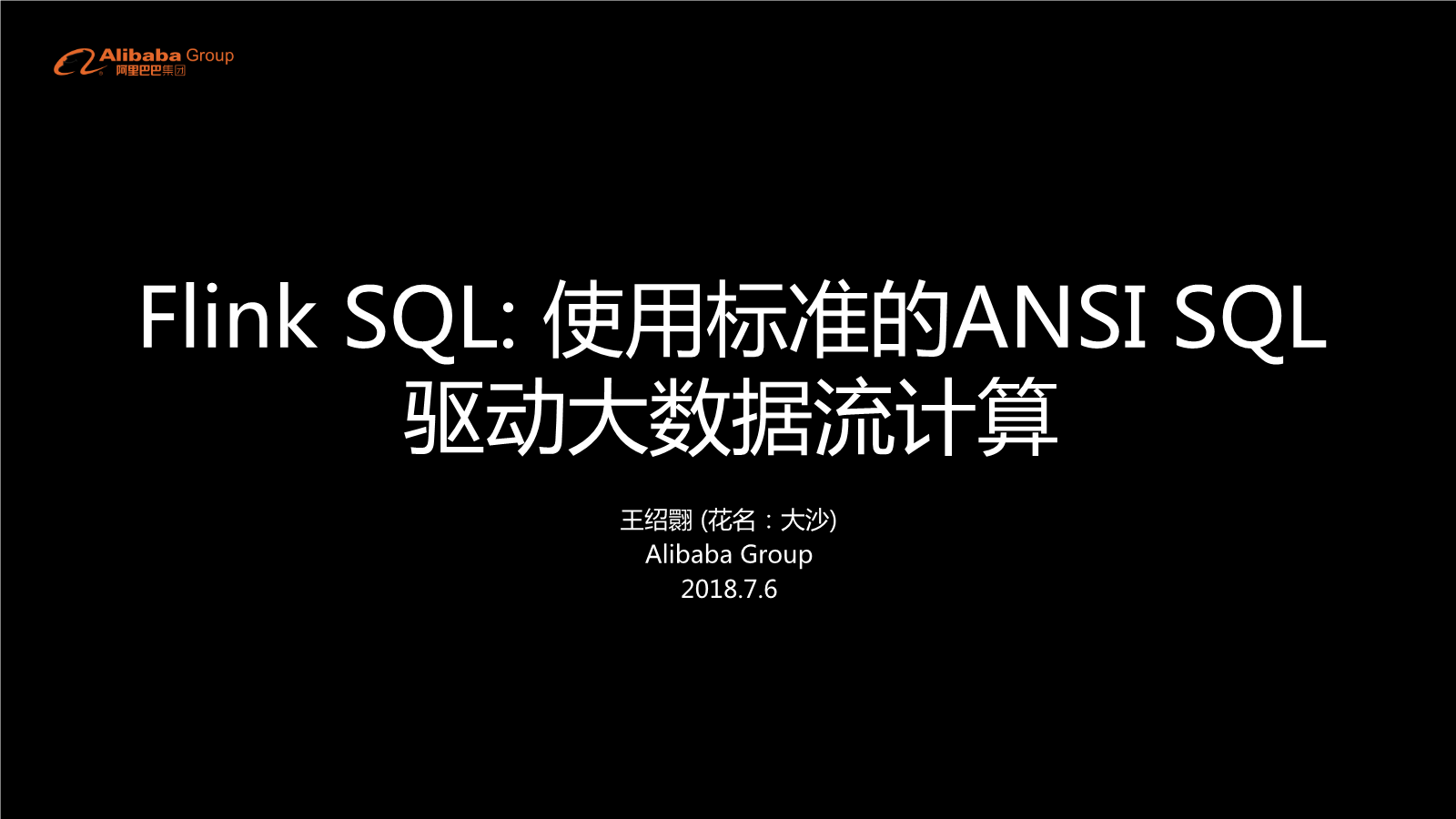 王绍翾-Flink SQL:使用标准的ANSI SQL驱动大数据流计算