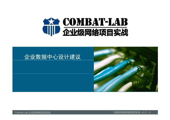 -企业数据中心设计建议.PDF