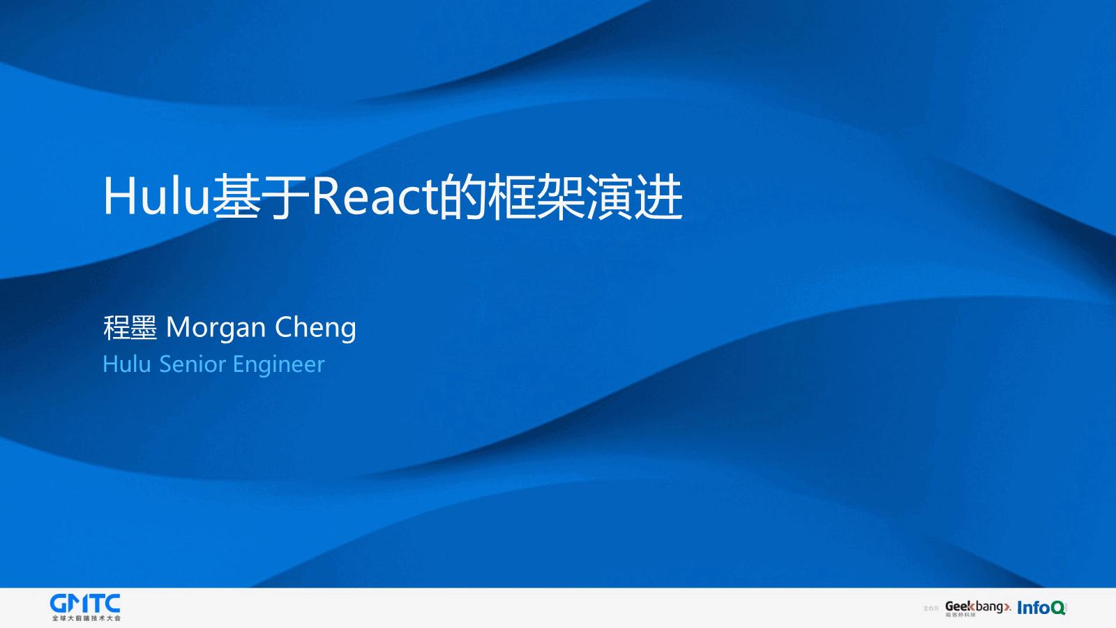 程墨-Hulu基于React的框架演进