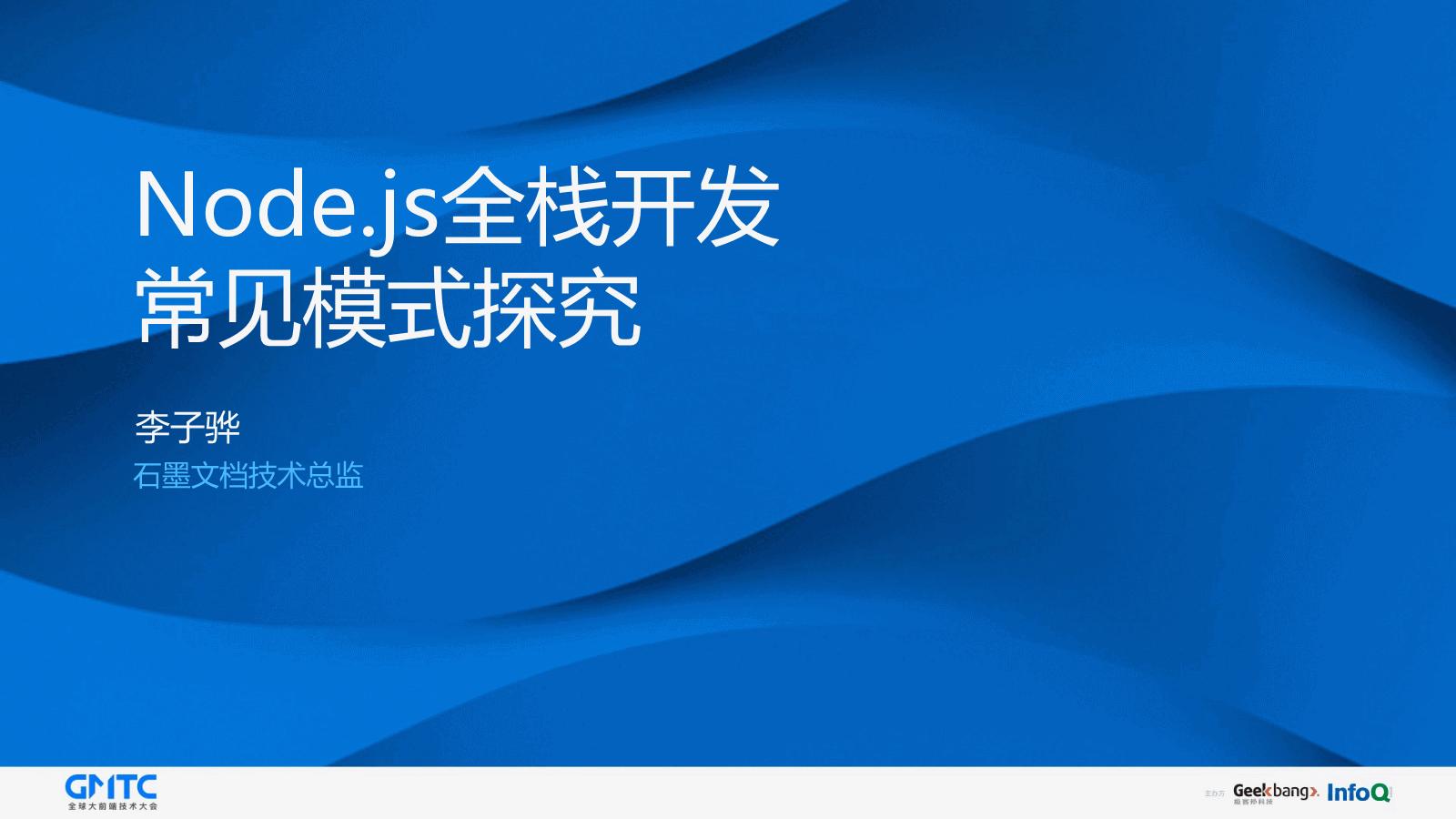 李子骅-Node.js 全栈开发的常见模式探究