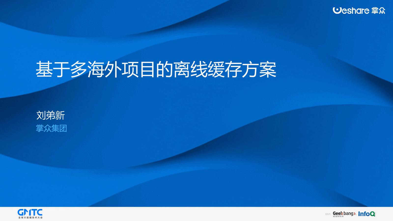 刘弟新-基于多项目的离线缓存实现方案