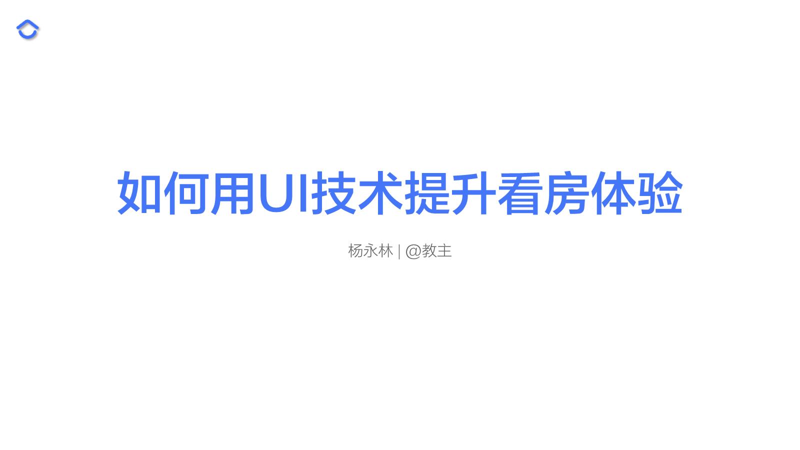 杨永林-如何使用UI技术提升在线看房体验