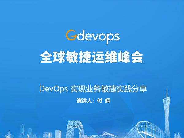 -DevOps实现业务敏捷实践