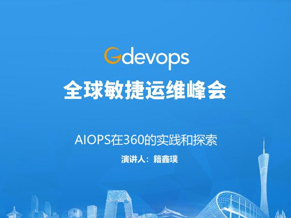 籍鑫璞-AIOPS在360的实践和探索