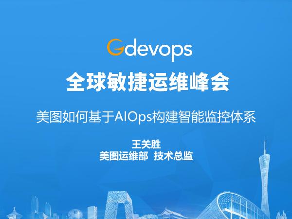 王关胜-美图如何基于AIOps构建智能监控体系