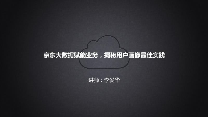 李爱华-京东大数据赋能业务,揭秘用户画像最佳实践