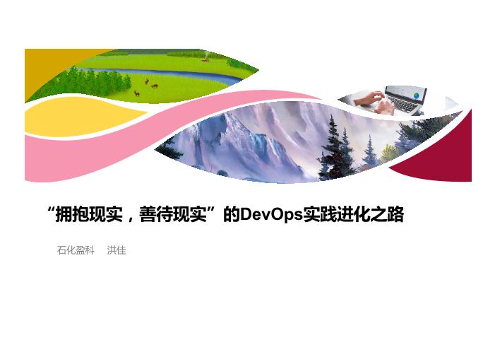 """洪佳-拥抱现实 善待现实""""的DevOps实践之路"""