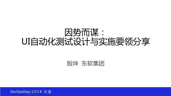 殷坤-UI自动化测试设计与实施要领