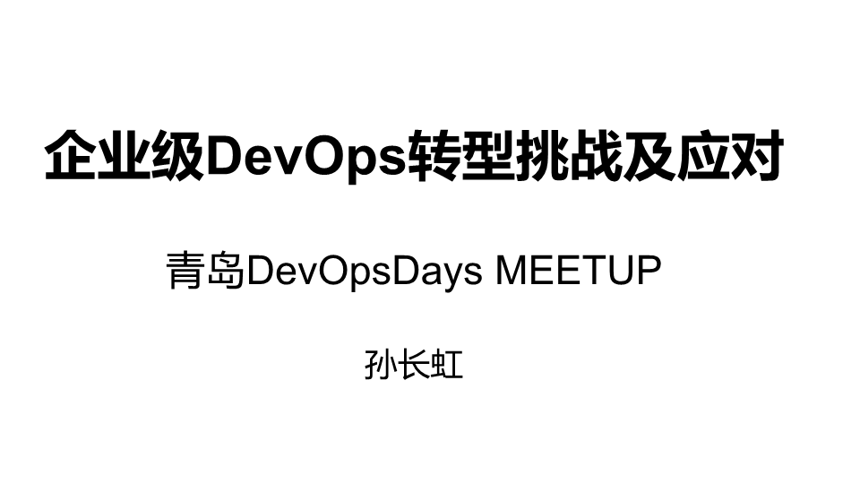 孙长虹-企业级DevOps转型挑战及应对