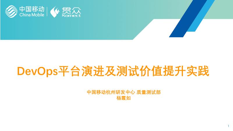 杨霞如-DevOps平台演进及测试价值提升实践