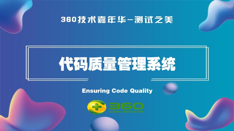 -代码质量管理系统
