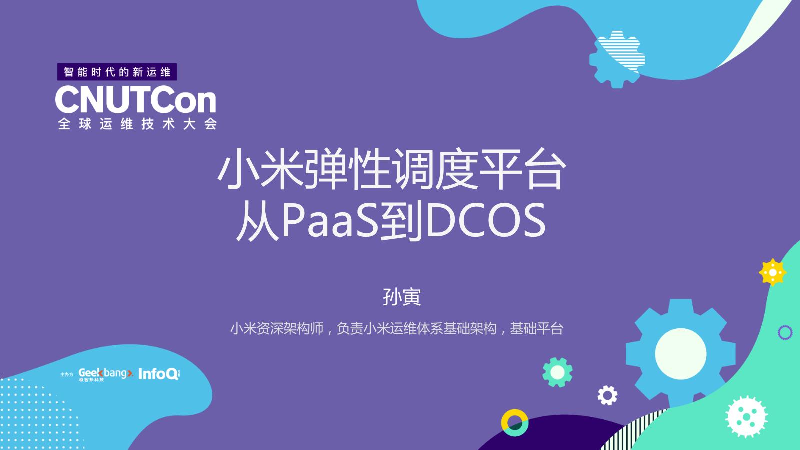 孙寅-小米弹性调度平台:从PaaS到DCOS