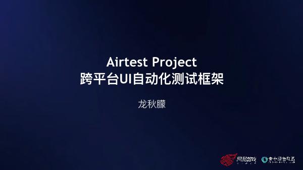 龙秋朦-跨平台的UI自动化测试框架Airtest Project